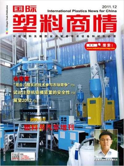 International Plastics News for Asia